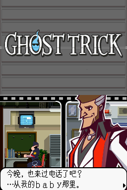 5015 Ghost Trick (C)_18_12578.png