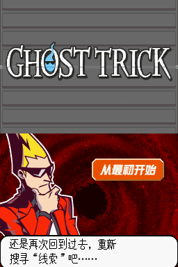 5015 Ghost Trick (C)_30_26664.png