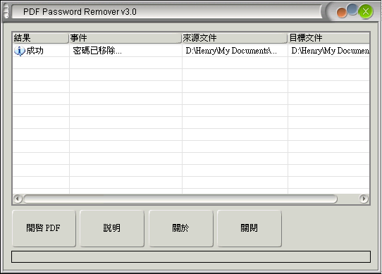 PDF_Password_Remover_2.png