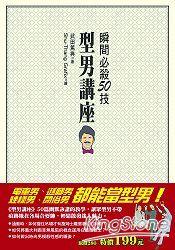 型男必殺50技.jpg