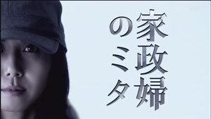 家政婦三田.jpg