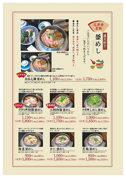 kama_menu-kouen.jpg