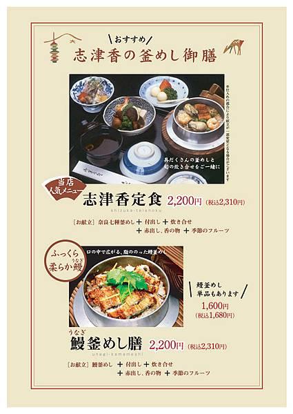 shizutei_menu-kouen01.jpg