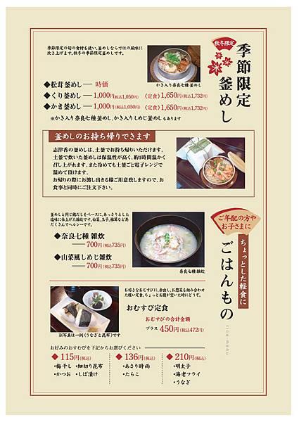 meshi_menu-kouen03.jpg