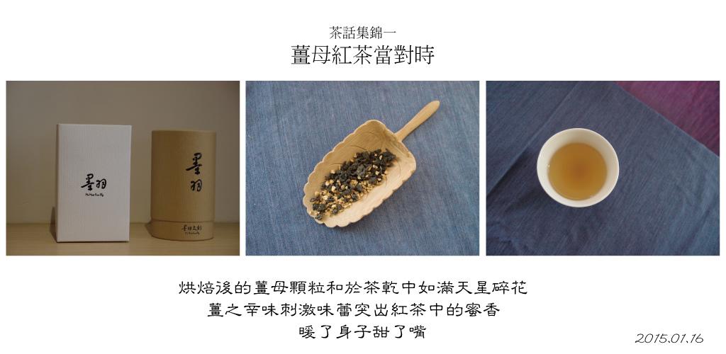 0116_薑母紅茶.jpg