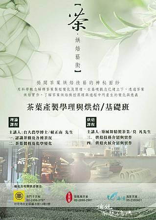 茶製烘焙基礎班