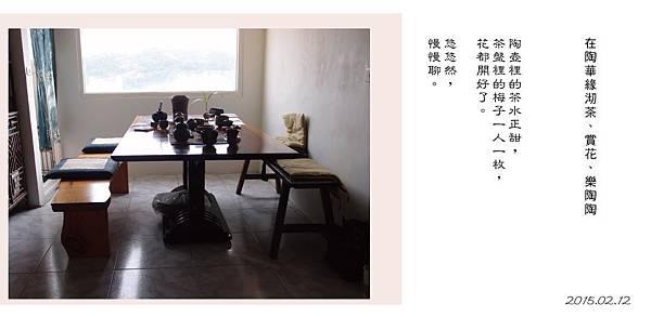 0212_陶華緣.jpg