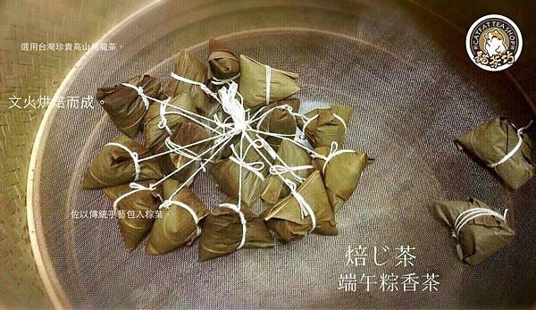 粽香茶02