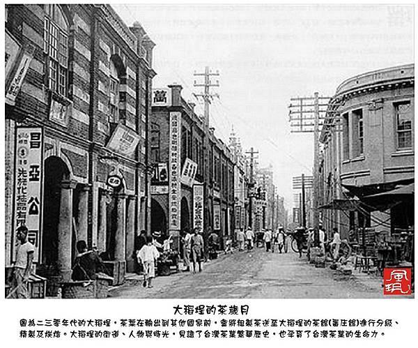 大稻埕街景(風玥)