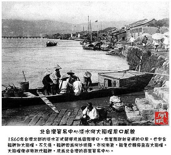 大稻埕岸口風貌(風玥)