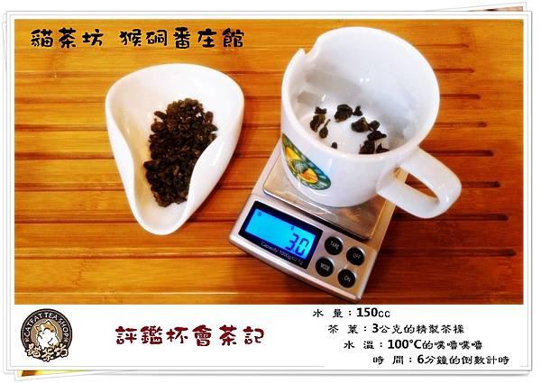 貓茶坊 評鑑杯會茶.jpg