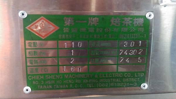 茶葉烘焙呈現的化學反應 (5).jpg