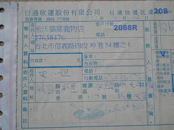 DSCN2406.JPG