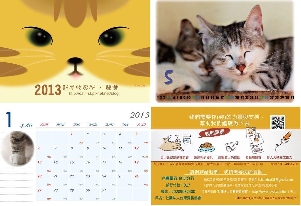 2013新屋貓舍桌曆V1-tile