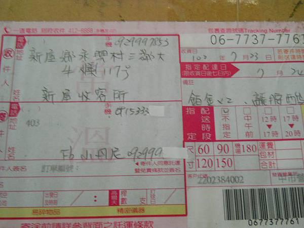 DSCN0296.JPG