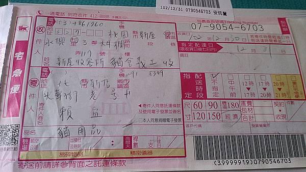 2014-01-04 11.50.57.jpg
