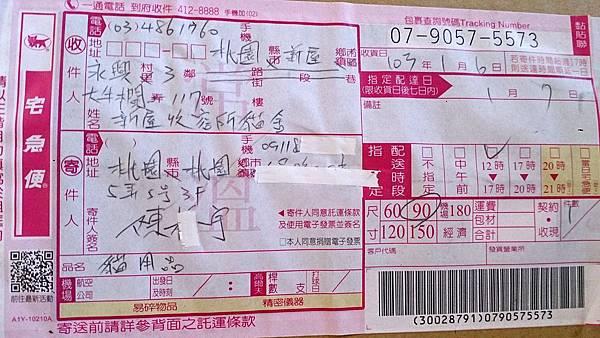2014-01-11 10.50.00.jpg