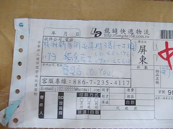 DSCN1172.JPG