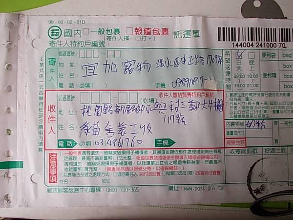 DSCN1457.JPG