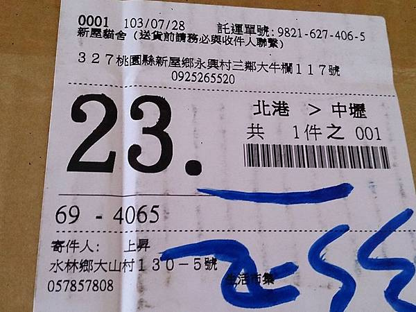 2014-08-02 12.11.48.jpg