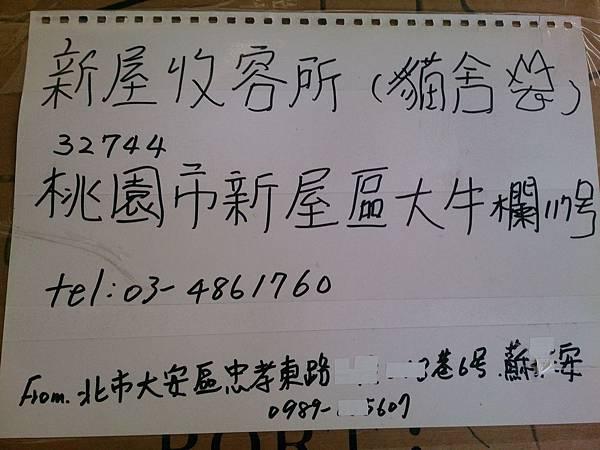 新屋貓舍_1040214_4(捐贈物資)_35.jpg