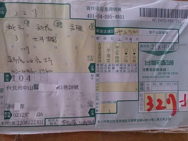 新屋貓舍_1040214_4(捐贈物資)_36.jpg
