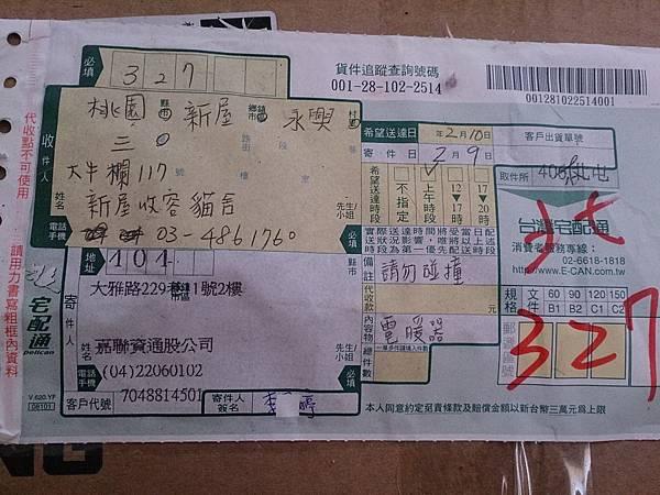 新屋貓舍_1040214_4(捐贈物資)_37.jpg