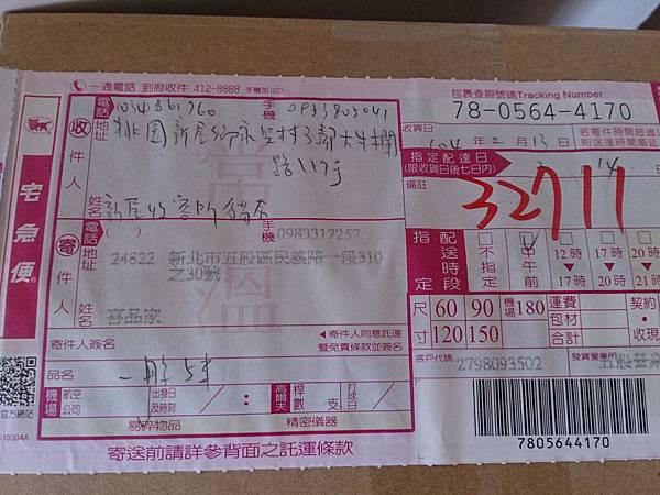 新屋貓舍_1040214_4(捐贈物資)_04.jpg