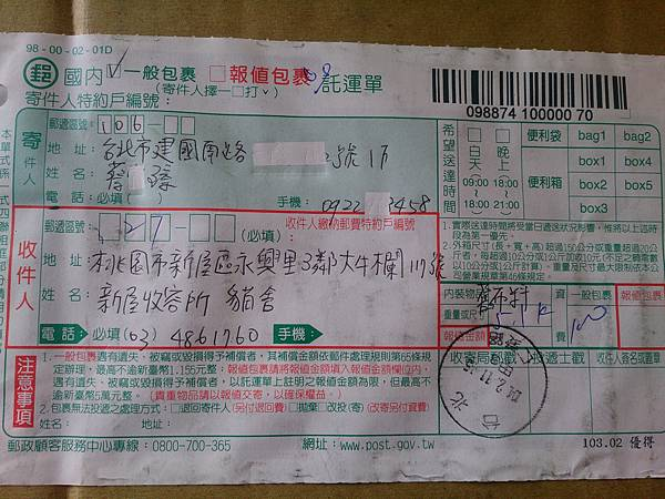 新屋貓舍_1040214_4(捐贈物資)_06.jpg