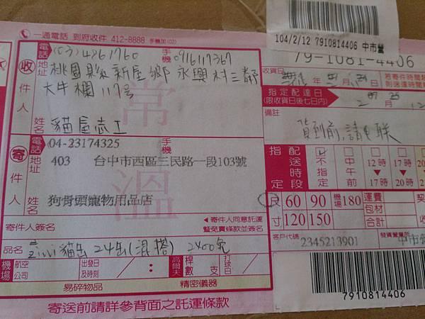 新屋貓舍_1040214_4(捐贈物資)_11.jpg