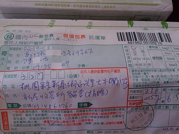 新屋貓舍_1040214_4(捐贈物資)_16.jpg