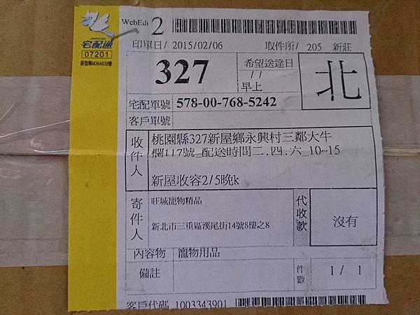 新屋貓舍_1040214_4(捐贈物資)_27.jpg