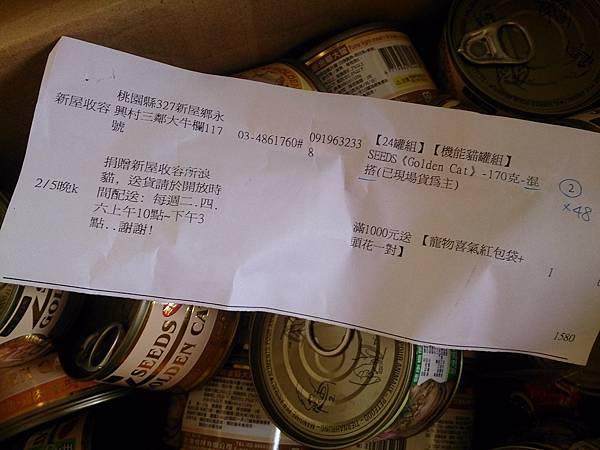 新屋貓舍_1040214_4(捐贈物資)_28.jpg