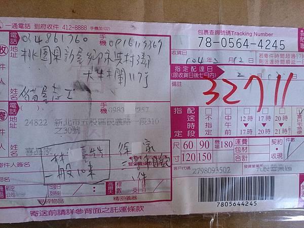 新屋貓舍_1040214_4(捐贈物資)_29.jpg