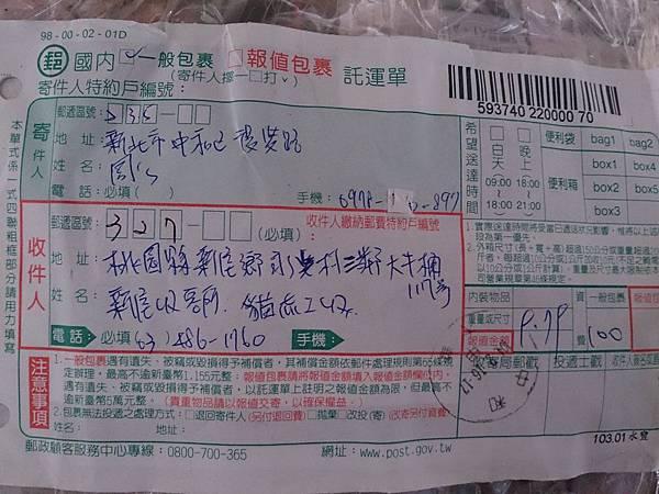 新屋貓舍_1040301_4(捐贈物資)_22.jpg