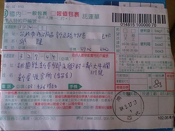 新屋貓舍_1040301_4(捐贈物資)_03.jpg