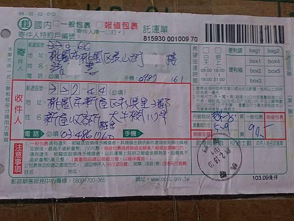 新屋貓舍_1040301_4(捐贈物資)_15.jpg