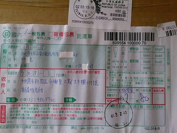 新屋貓舍_1040307_4(民眾捐贈物資)_03.jpg