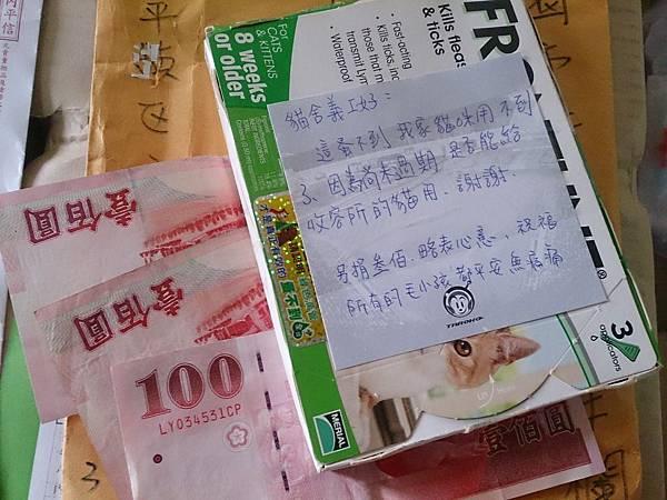 新屋貓舍_1040411_4(民眾捐贈物資)_11.jpg