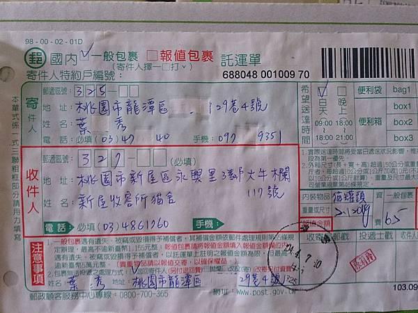 新屋貓舍_1040411_4(民眾捐贈物資)_01.jpg