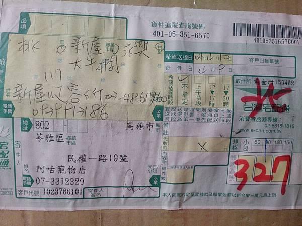 新屋貓舍_1040411_4(民眾捐贈物資)_03.jpg
