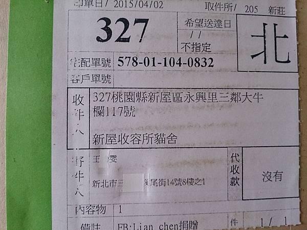 新屋貓舍_1040411_4(民眾捐贈物資)_06.jpg