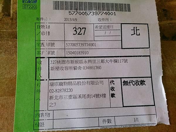 新屋貓舍_1040418_4(民眾捐贈物資)_20.jpg