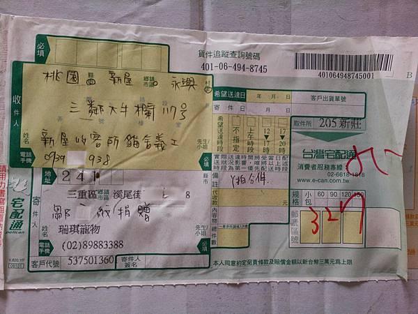新屋貓舍_1040418_4(民眾捐贈物資)_01.jpg