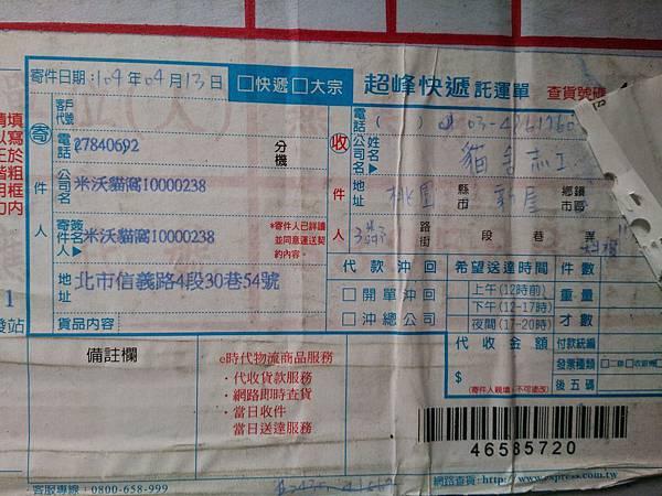 新屋貓舍_1040418_4(民眾捐贈物資)_09.jpg
