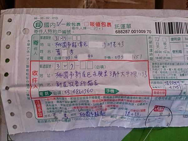 新屋貓舍_1040418_4(民眾捐贈物資)_13.jpg