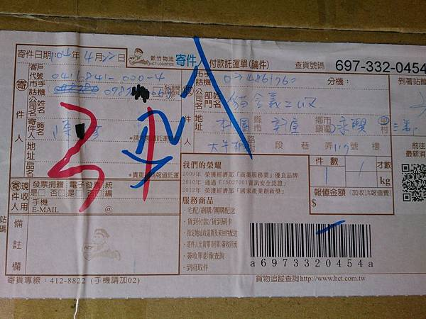 新屋貓舍_1040425_4(民眾捐贈物資)_16.jpg