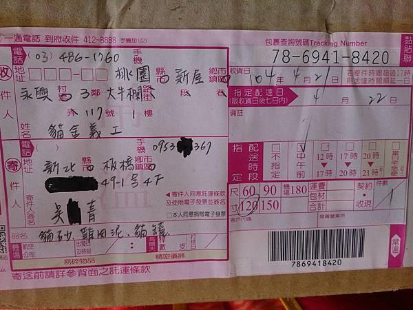 新屋貓舍_1040425_4(民眾捐贈物資)_05.jpg