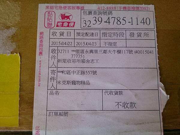 新屋貓舍_1040425_4(民眾捐贈物資)_07.jpg