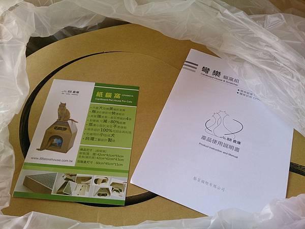 新屋貓舍_1040502_4(民眾捐贈物資)_12.jpg